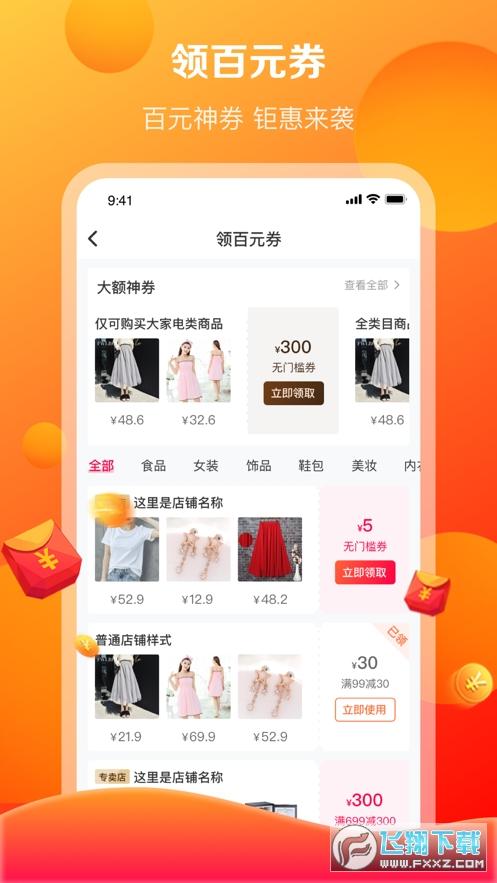 ��淘淘app1.0安卓版截�D1