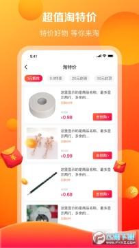 麦淘淘app
