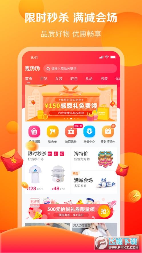 ��淘淘app1.0安卓版截�D3