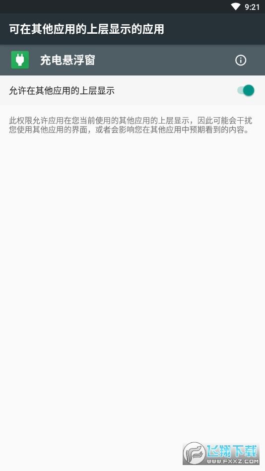 充电悬浮窗一键开启APP1.0免费版截图0