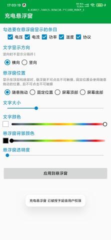 充电悬浮窗一键开启APP1.0免费版截图2