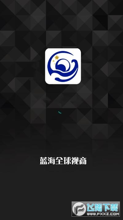 蓝海全球视商app安卓版1.0最新版截图1