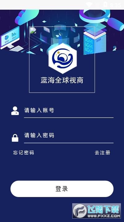 蓝海全球视商app安卓版1.0最新版截图2