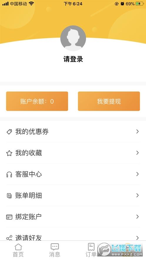 百驴旅游app安卓版v2.2最新版截图0