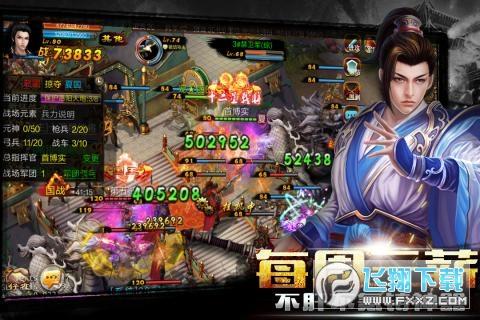 新征战龙庭传奇2.6.8手机版截图0