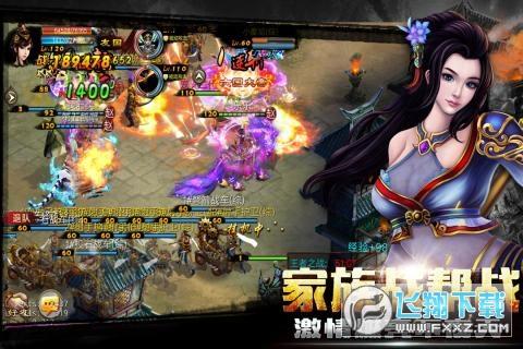 新征战龙庭传奇2.6.8手机版截图1