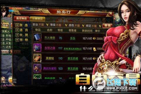 新征战龙庭传奇2.6.8手机版截图2
