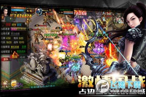 新征战龙庭传奇2.6.8手机版截图3