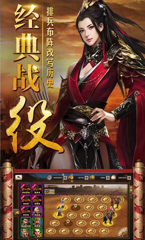 三国仙侠志群雄逐鹿手游1.4.0安卓版截图1