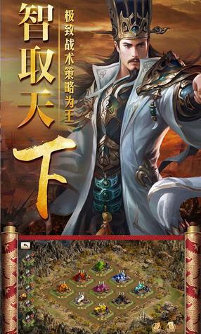 三国仙侠志群雄逐鹿手游1.4.0安卓版截图2