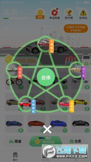 行车世界分红版永久版1.0.2安卓版截图2