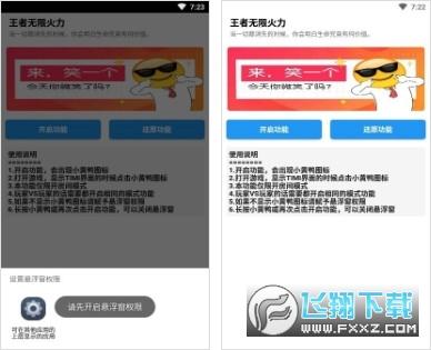 王者荣耀无限火力4.5更新版最新版截图1