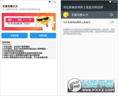王者荣耀无限火力4.5更新版最新版截图0