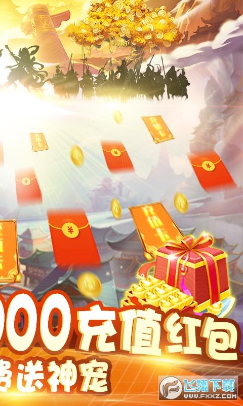 仙宫战纪送3000充值v1.5.6.0豪华版截图1