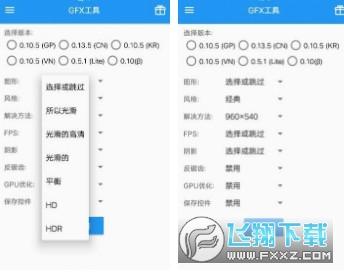 pu86画质助手v1.0 安卓版截图1