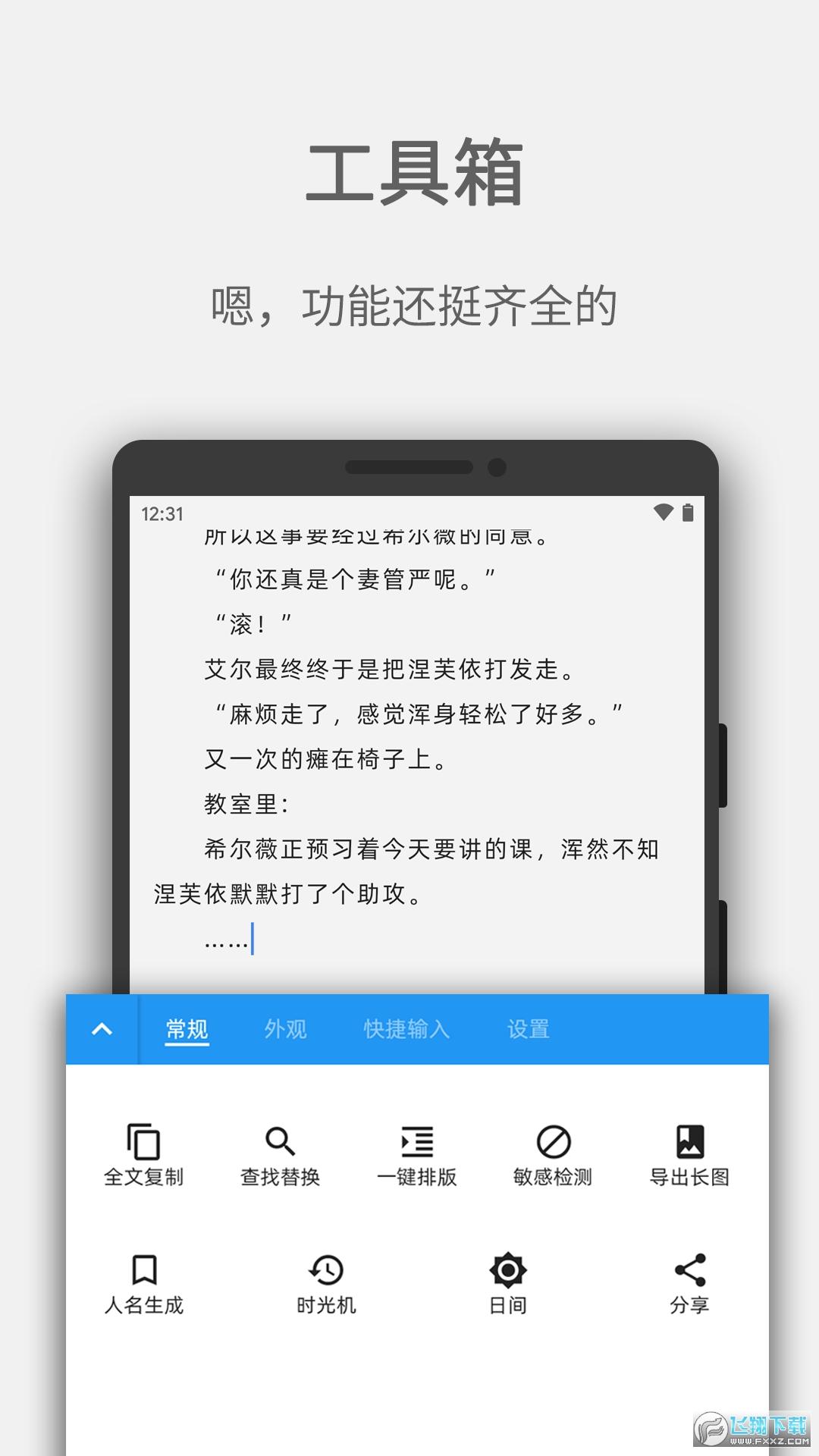 Easy��作app手�C版3.2.11最新版截�D1