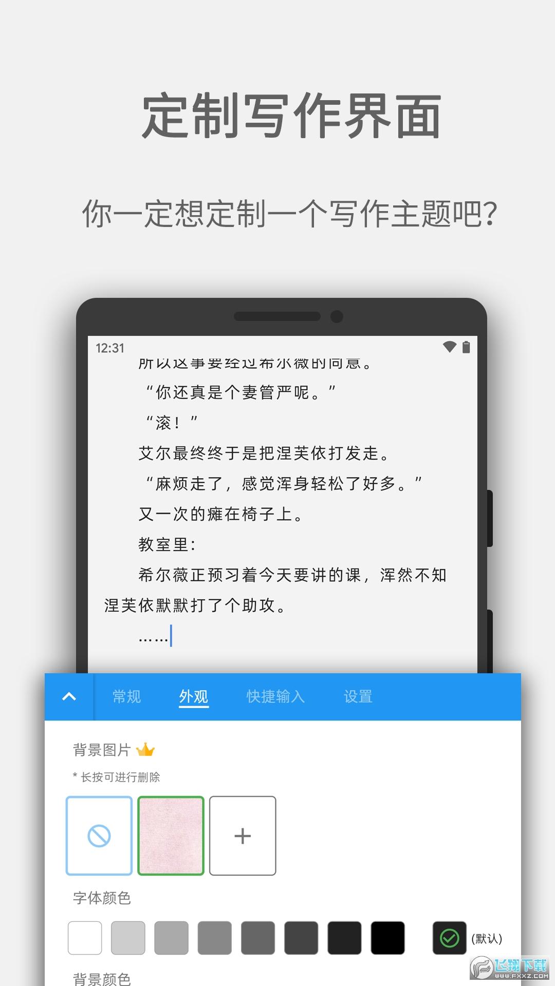 Easy��作app手�C版3.2.11最新版截�D2
