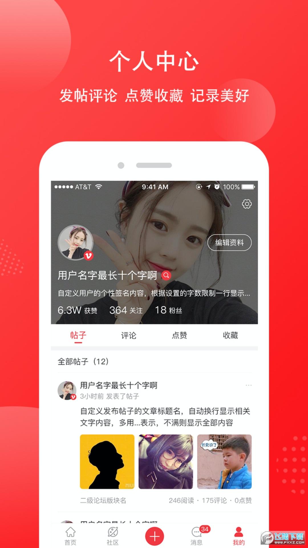 乐享靖江app最新版1.0.1官方版截图0