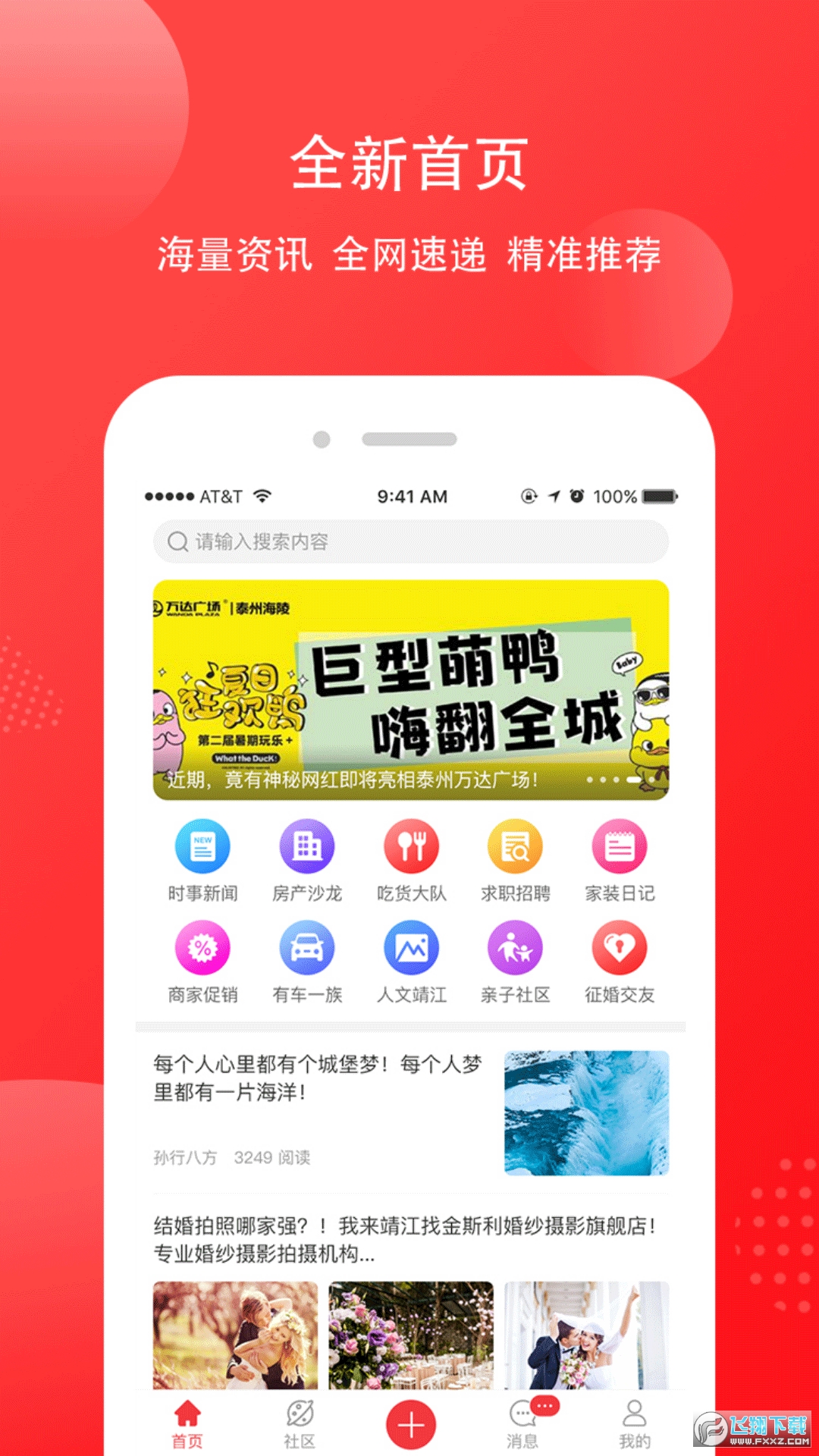 乐享靖江app最新版1.0.1官方版截图2