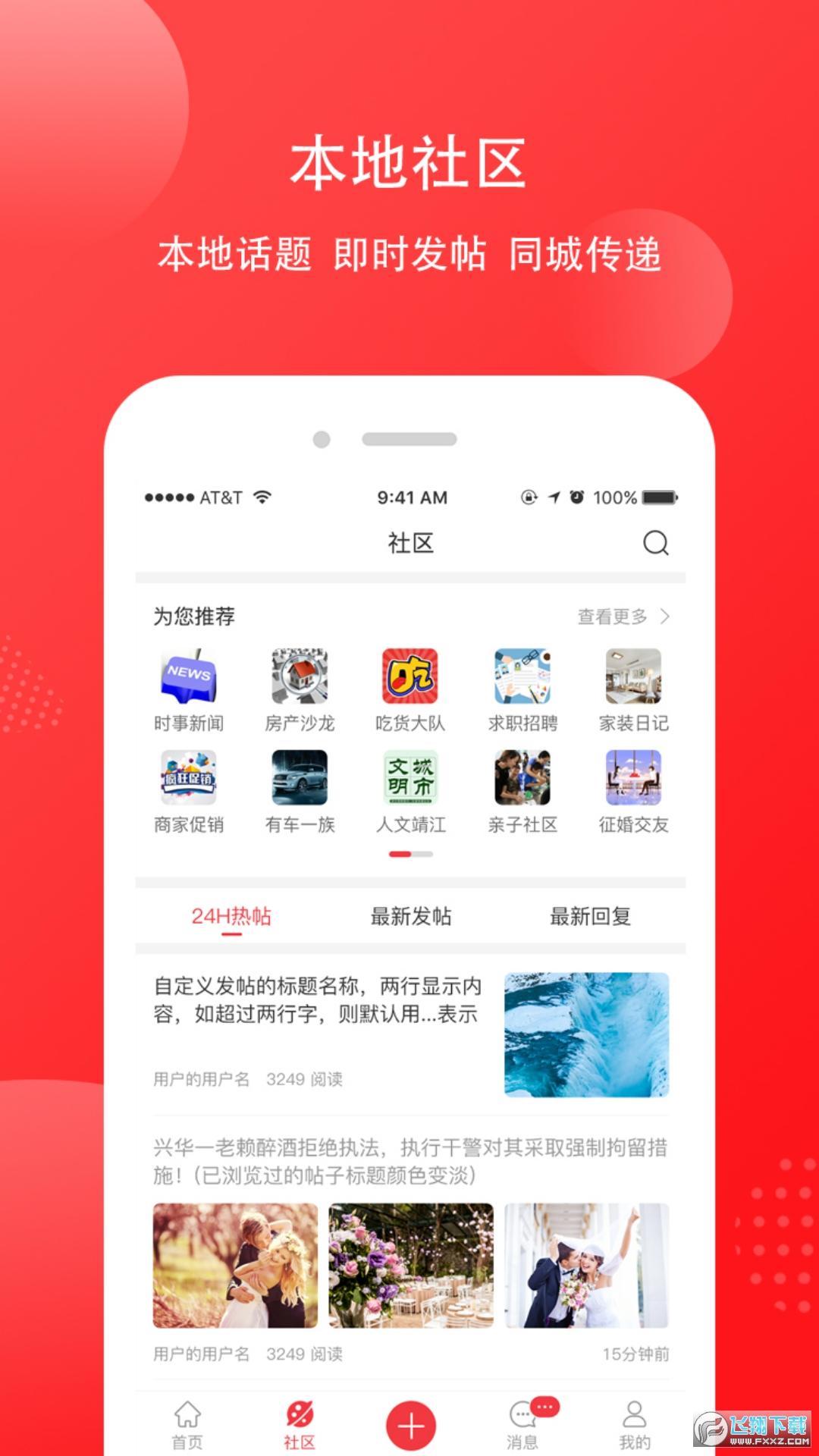 乐享靖江app最新版1.0.1官方版截图1