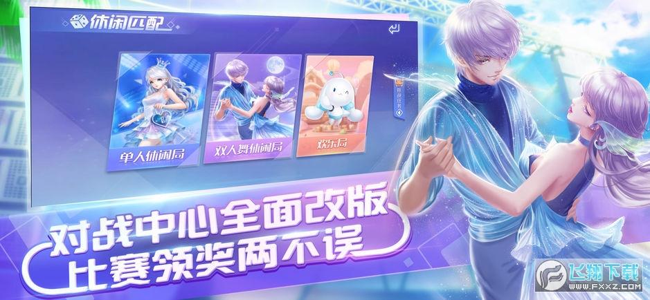 QQ炫舞九游渠道服v3.10.2最新版截图0