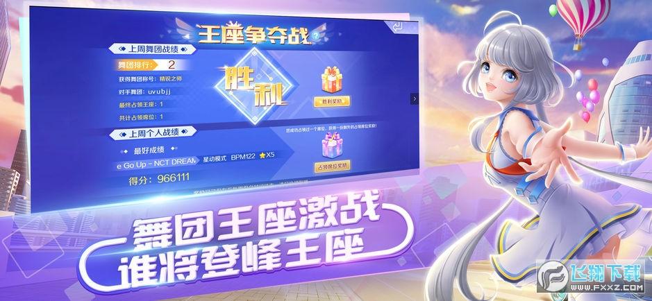 QQ炫舞九游渠道服v3.10.2最新版截图3