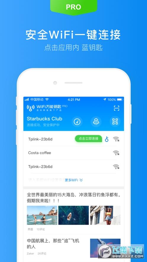 WiFi�f能�匙Pro官方版