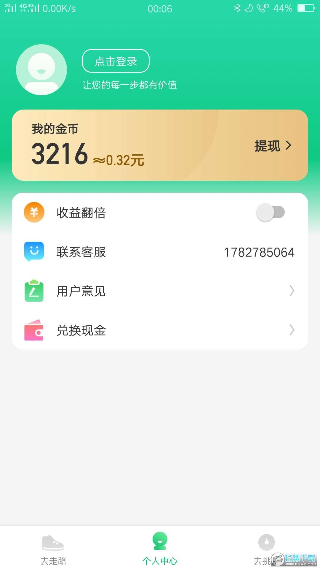走路赚钱旺0.3元提现app2.0.9福利版截图0