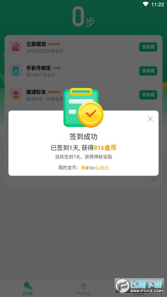 走路赚钱旺0.3元提现app2.0.9福利版截图2