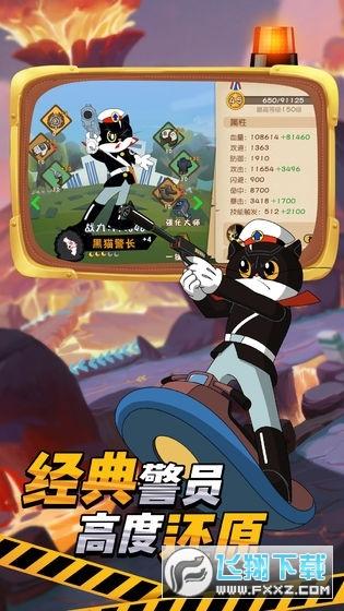 黑猫警长联盟兑换码无限版v5.2.4畅玩版截图2