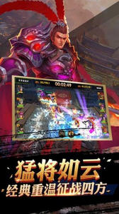 三国孟获传手游v1.0安卓版截图2