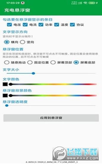 充电悬浮球设置appv1.0 安卓版截图1
