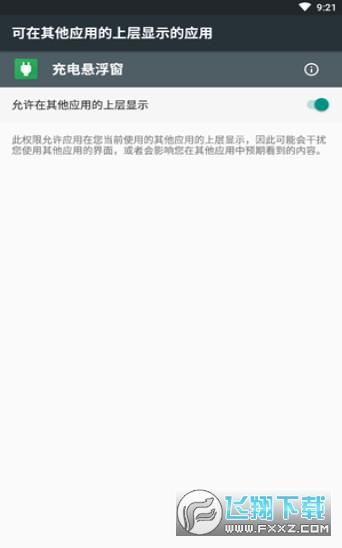 充电悬浮球设置appv1.0 安卓版截图2