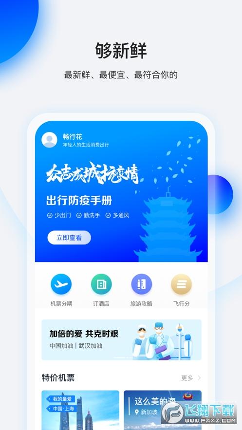 畅行花app官方版
