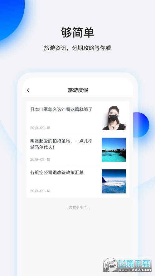 畅行花app官方版v1.3.2 安卓版截图1