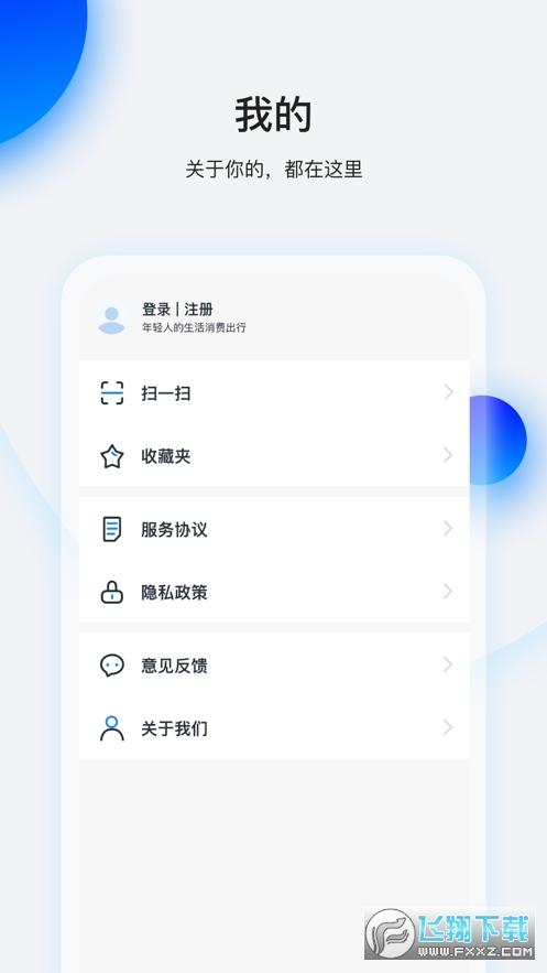 畅行花app官方版v1.3.2 安卓版截图2