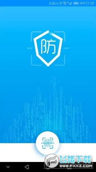 防伪码查询appv7.3.0最新版截图2