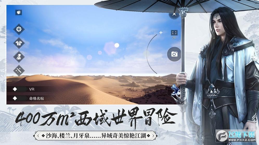 一梦江湖百度渠道服v42.0百度版截图1