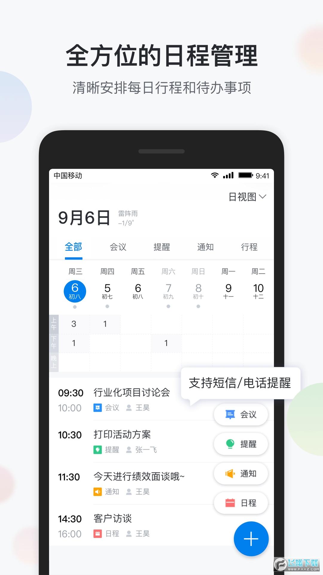 渝企信app官方版2.0.1安卓版截图0