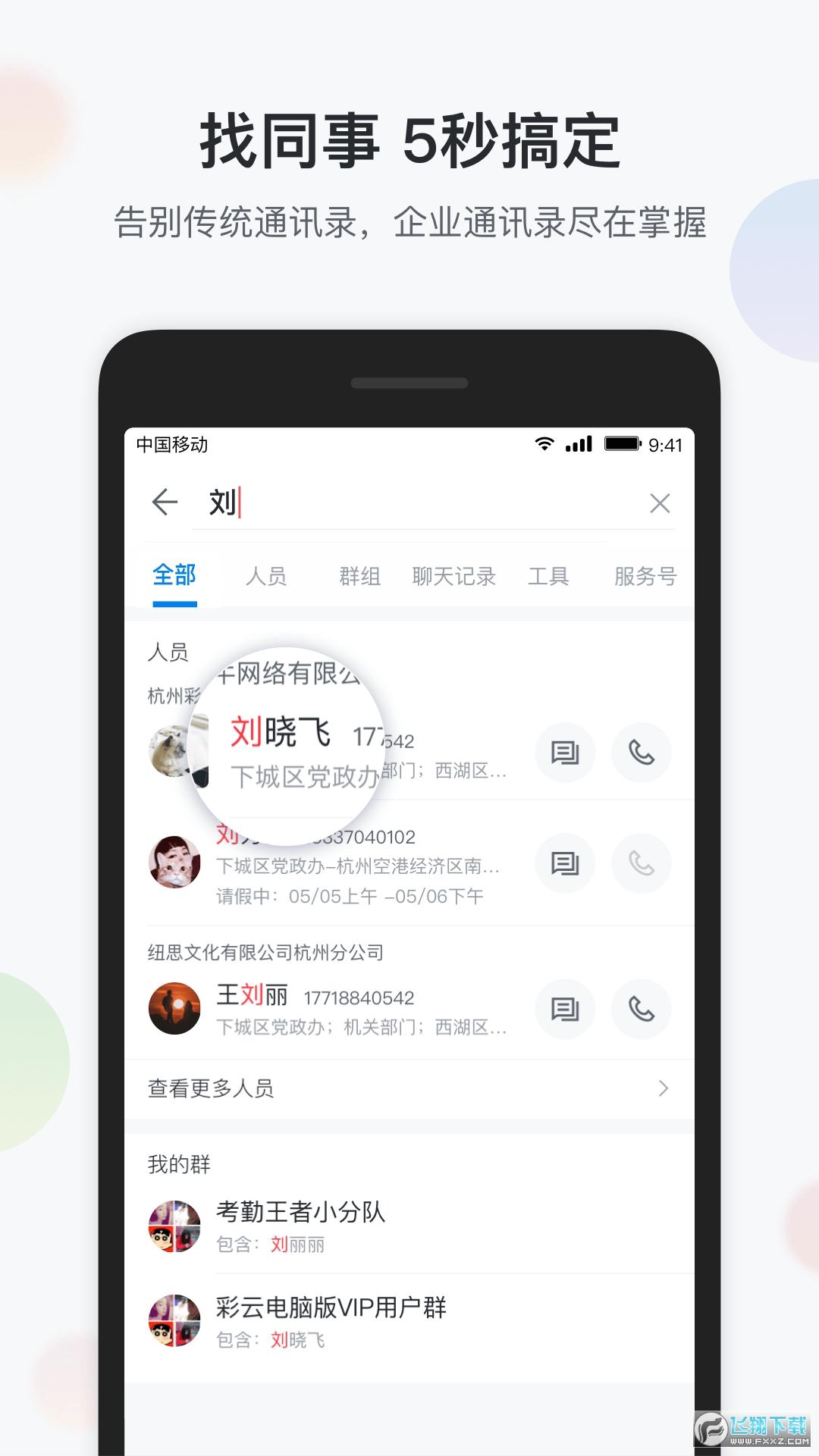 渝企信app官方版2.0.1安卓版截图2