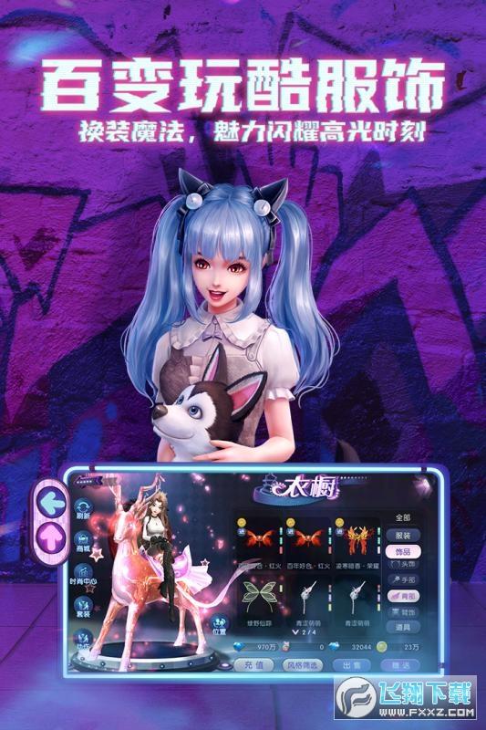 劲舞时代无限钻石最新版2.9.0手机版截图0