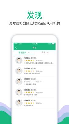 中��家�t居民端app