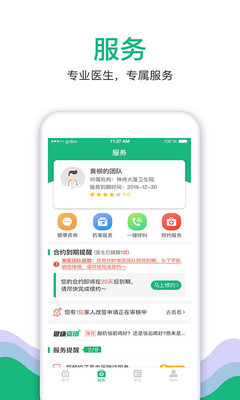 中��家�t居民端appv3.7.2安卓版截�D1