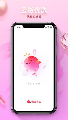 云����x最新版注�匀肟�app1.0.0安卓版截�D2