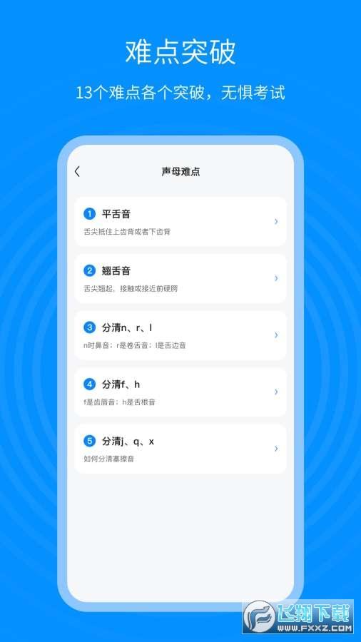 普通话考试通appv1.0.0安卓版截图0