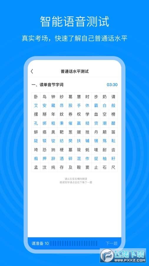 普通话考试通appv1.0.0安卓版截图2