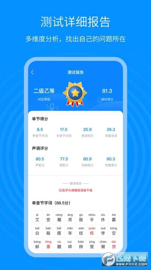 普通话考试通appv1.0.0安卓版截图3