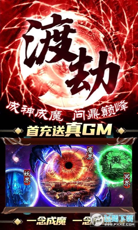 诛剑奇侠传无限送充值v1.11红包版截图3