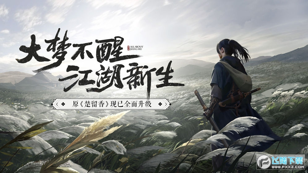 一梦江湖魅族渠道服v42.0魅族版截图0