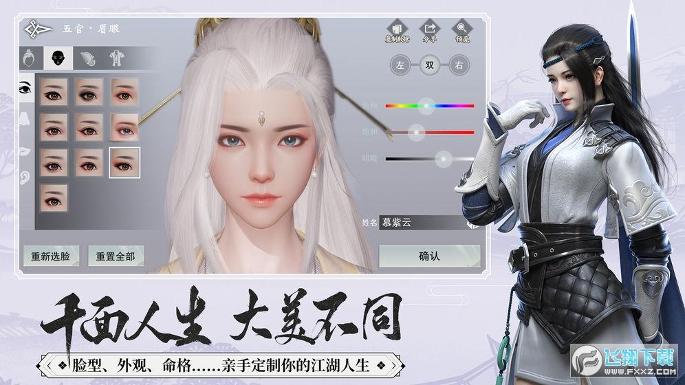 一梦江湖魅族渠道服v42.0魅族版截图3